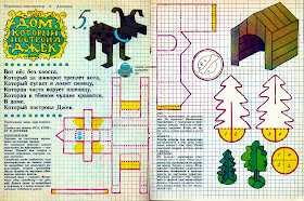 кукольный дом СССР дом который построил джек веселые картинки (№5, 1987)