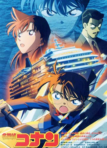 3gp DetectiveConan The Movie 9