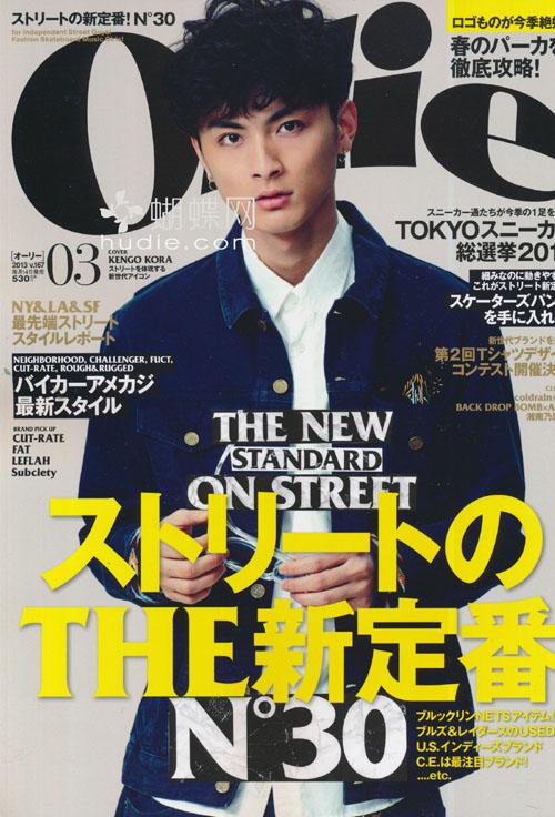 Ollie (オーリー) March 2013 Kengo Kora  高良健吾 jmagazine scans