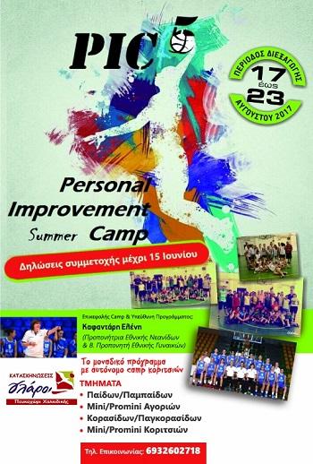 Personal Improvement Camp από την Ελένη Καφαντάρη στο Πευκοχώρι