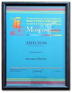 Участие в выставке Moscow Fair-2012.