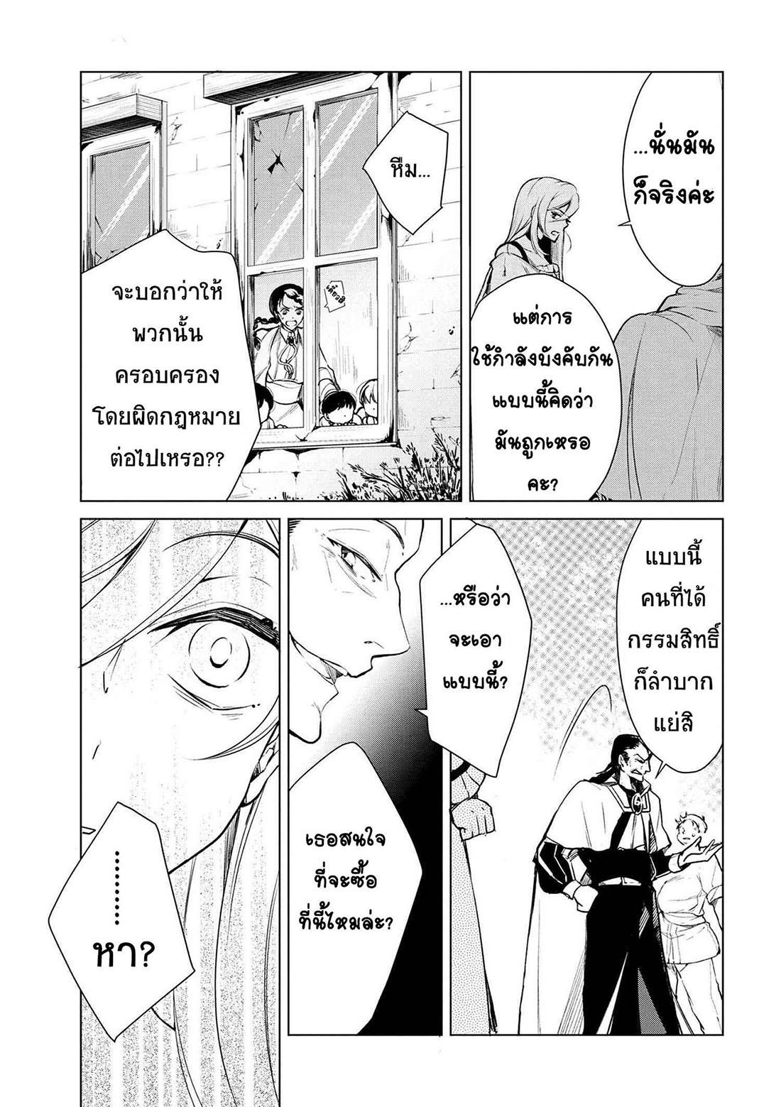 Koushaku reijou no tashinami ตอนที่ 17 TH แปลไทย