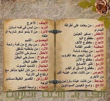 اوصاف عربية لا بد من معرفتها