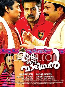 Ulakam Chuttum Vaaliban (2011 - movie_langauge) - Jayaram, Mithra Kurian, Suraaj Venjaramoodu, Vandana, Biju Menon, Suresh Krishna, Salim Kumar, Kalabhavan Shajon