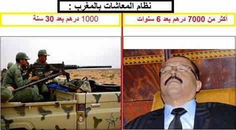 لابد من زيادة اجور و معاشات افراد الجيش المغربي و اجور كافة الموظفين المدنيين