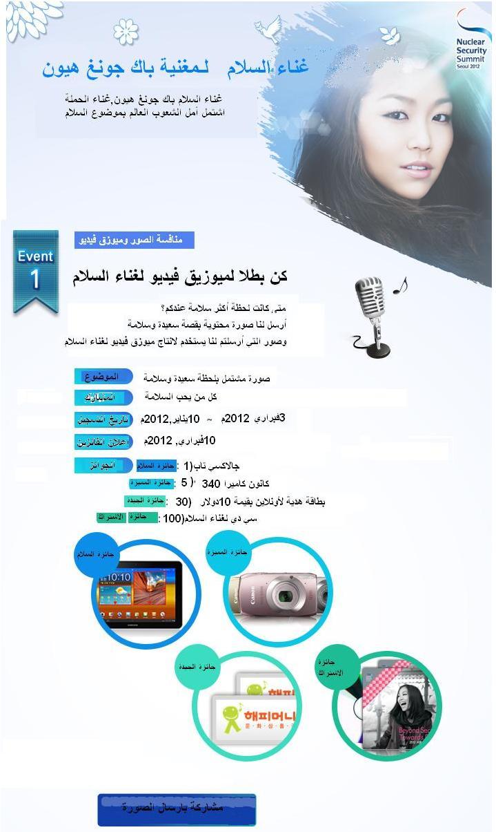 منافسة غناء السلام بالصورة والفيديو NSS_716_2050_10