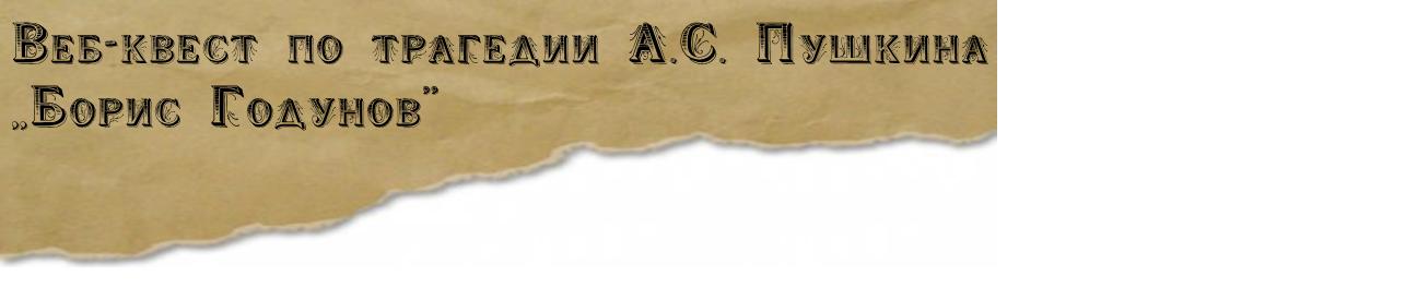 """Веб-квест по трагедии А.С. Пушкина """"Борис Годунов"""""""