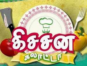 Kitchen Gallatta 11-02-2016 Pasalaikeerai Mutton Kuzhambu, Vendhayakeerai Chicken, Keerai Panneer Sandwich – Sun tv Show