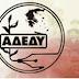 ΑΔΕΔΥ: Καταγγελεία για δολοφονική απόπειρα εναντίον μέλους της Διοίκησης της ΠΟΕ-ΟΤΑ