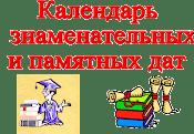 Календарь знаменательных и памятных дат 2018 года