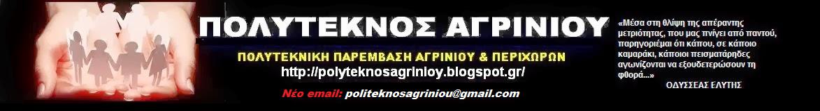 ΠΟΛΥΤΕΚΝΟΣ ΑΓΡΙΝΙΟΥ