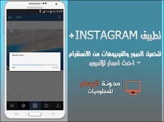 ����� instagram+ ������ ����� ����������� �� ���������� - ���� ����� ���������
