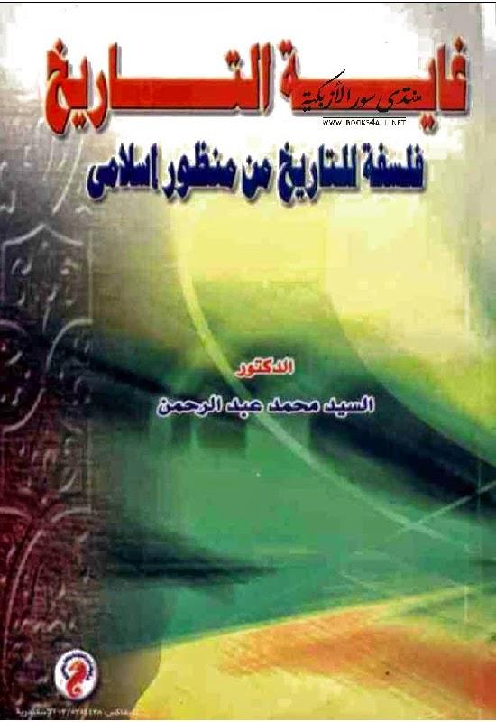 غاية التاريخ فلسفة للتاريخ من منظور إسلامي - السيد محمد عبد الرحمن