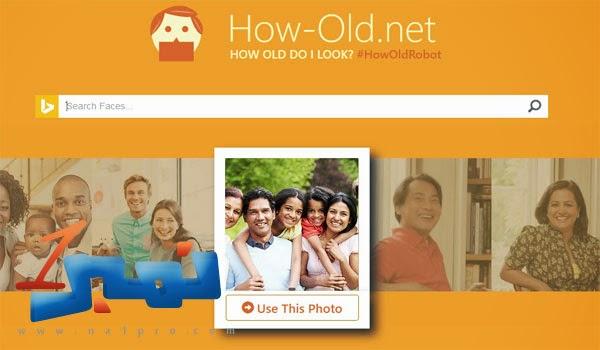 اعرف عمرك من صورتك