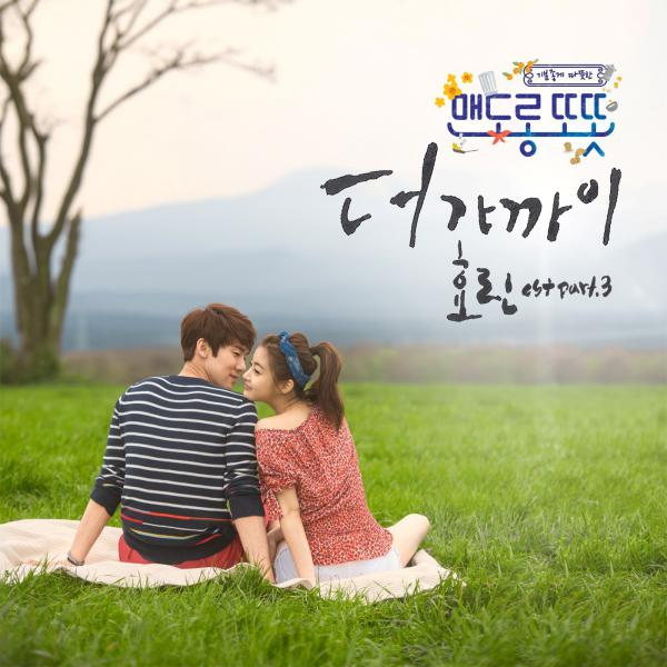 warm-and-cozy-มนต์รักเกาะเซจู-ตอนที่-1-16-จบ-ซับไทย-