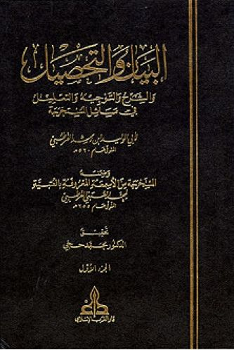 البيان والتحصيل - ابن رشد الجد ( 20 مجلد على رابط واحد ) pdf
