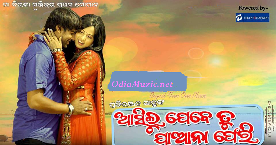 odia movie song download hd video