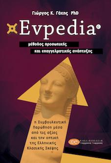 Evpedia μέθοδος προσωπικής και επαγγελματικής ανάπτυξης: Γιώργος Γάκης
