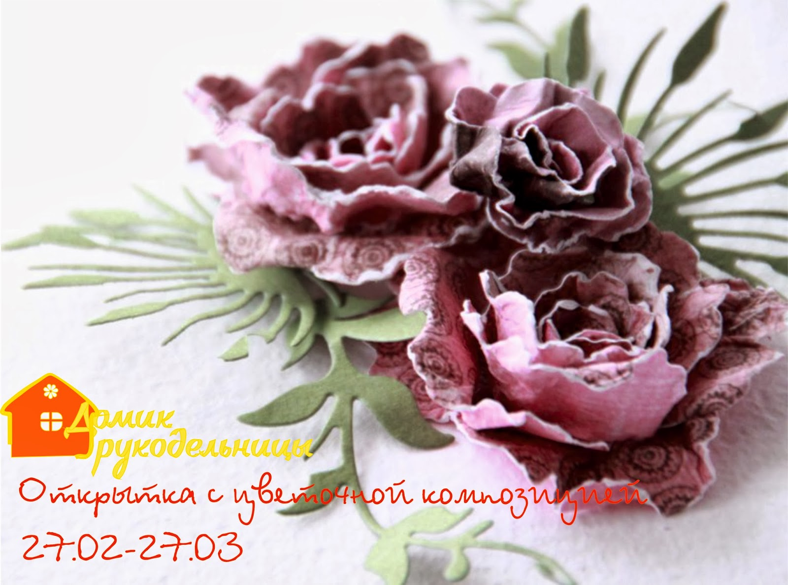 http://domikrukodelnicy.blogspot.de/2014/02/14.html