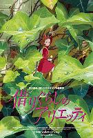 Arrietty, de Hiromasa Yonebayashi