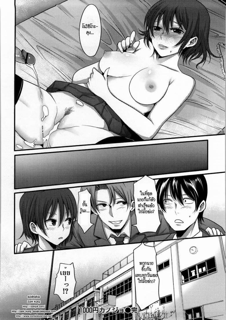 เธอคือนางฟ้า 7 - 1000เยน แลกรัก - หน้า 18