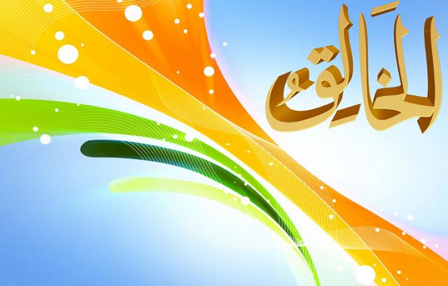 Artikel Islami Realisasi Istiqomah (Komitmen) dalam Keimanan 2