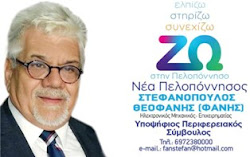 Φάνης Στεφανόπουλος