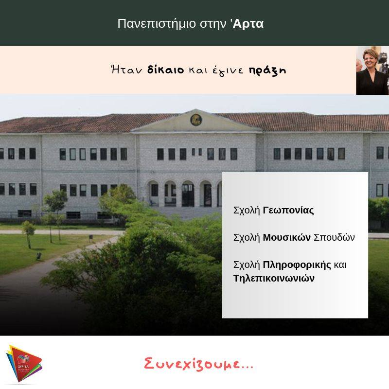 Πανεπιστήμιο στην Άρτα Συνεχίζουμε...