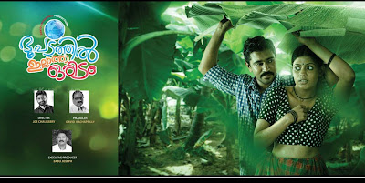 Bhoopadathil illatha oridam (2012) Malayalam Movie Songs Free Download