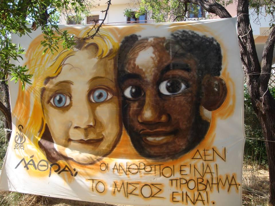 3ο ετήσιο αντιρατσιστικό φεστιβάλ της συλλογικότητας Λάθρα που έγινε στη Χίο