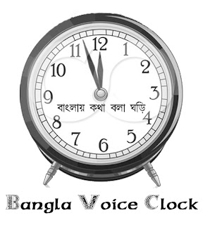 http://www.esoftware24.com/2012/11/bangla-voice-clock.html
