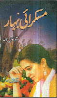 Muskurai Bahar (romantic urdu novels) Amina Iqbal Ahmad pdf