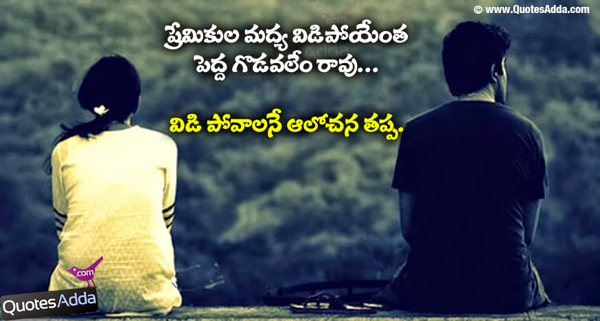 Sad Quotes About Love In Telugu : Sad Love Failure Quotations in Telugu QuotesAdda.com Telugu Quotes ...