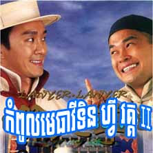 [ Movies ] Lawyer Lawyer 1997 ( Tinfy ) - Khmer Movies, ភាពយន្តចិន - Movies, chinese movies, Short Movies