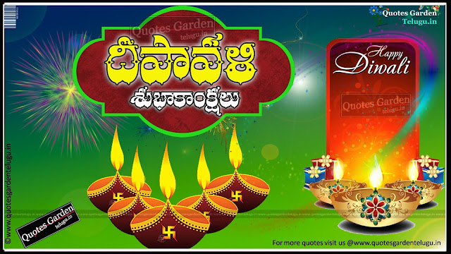 Deepavali telugu greetings quotes wallpapers flex designs