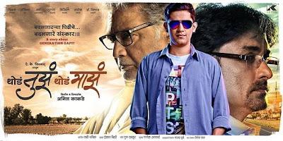 thoda tuza thoda maza 2013 marathi movies songs downloads