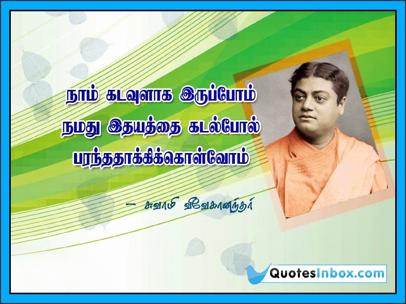 ... Language Nice Vivekanandar Quotes and Thoughts in Tamil Language, Cool