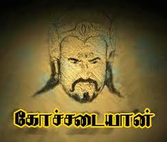 """Kochadaiyaan-Rajnikanth-images-6"""""""