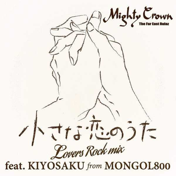 Mighty Crown – 小さな恋のうた ~Lovers Rock Mix~
