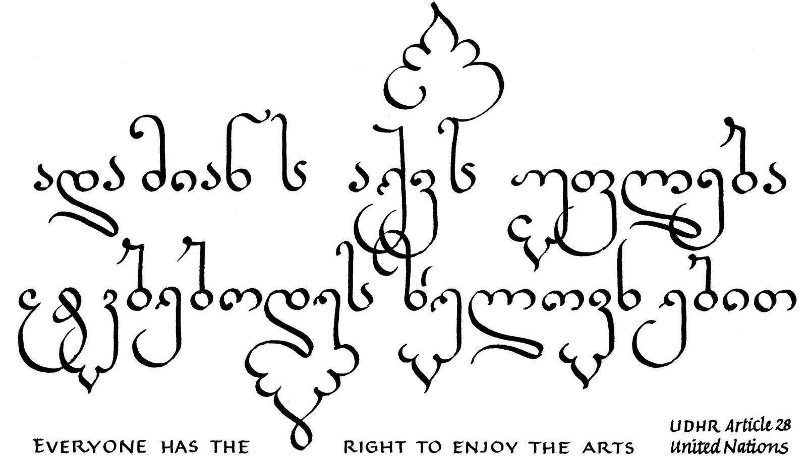 Learn hebrew modern script