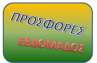 ΠΡΟΣΦΟΡΕΣ ΕΒΔΟΜΑΔΟΣ