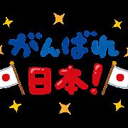 「がんばれ日本!」のイラスト文字