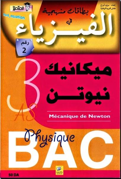 بطاقات منهجية في الفيزياء