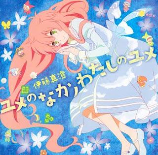 Jinrui wa Suitai Shimashita ED Single - Yume no Naka no Watashi no Yume