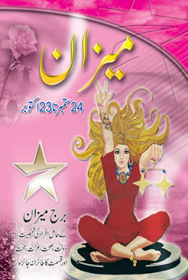 Libra+Star+In+Urdu+Burj+Meezan+Book+In+Urdu.jpg