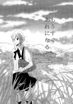 Mousugu Are ni Naru Manga