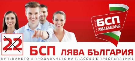БСП - лява България №22
