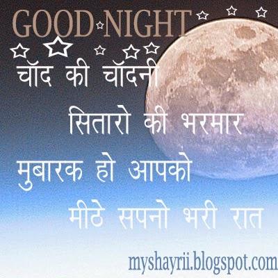 shayri, good night shayri, good night shayri in hindi, raat ki shayri ...