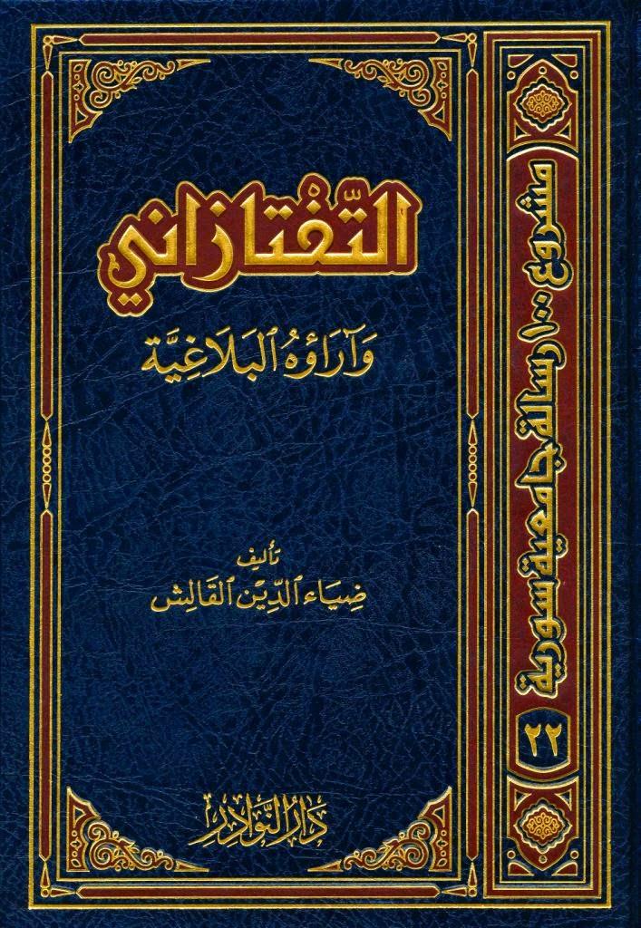 التفتازاني وآراؤه البلاغية - ضياء الدين القالش pdf