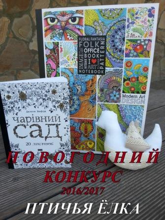 Мой новогодний конкурс 2016/2017